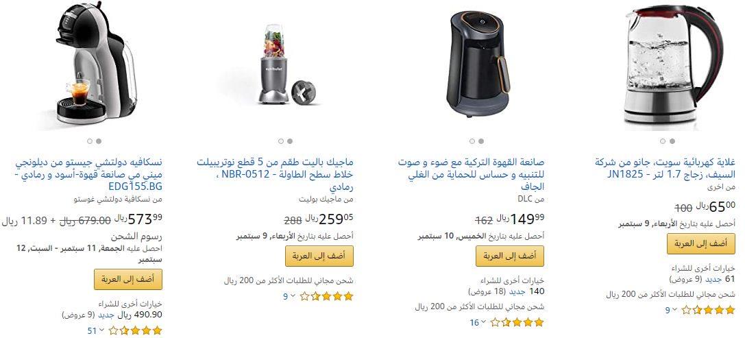 خصومات امازون السعوديه علي اجهزة المطبخ